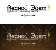 Логотип для коттеджного городка3