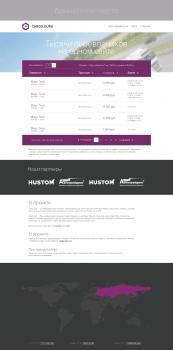 Верстка страницы для сервиса поиска перевозчиков