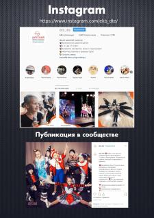 Детский театр эстрады / Instagram
