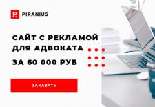 Сайт для адвоката