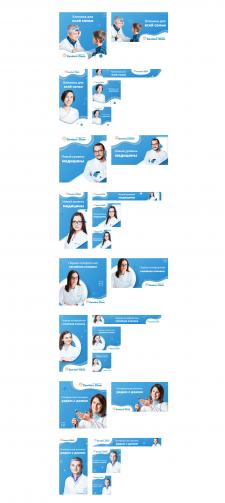 Рекламные баннеры (медицинская тематика)