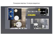 Планировка квартиры 14 метров кв