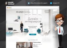 Дизайн сайта для студии интерьеров