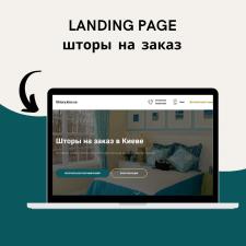 Landing page для штор на заказ