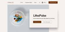LifesPulse Краудфандинговая платформа