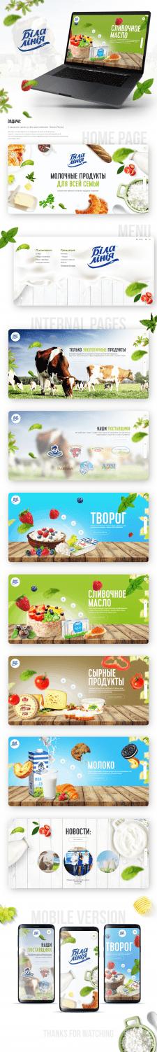 Дизайн для сайта компании - белая линия