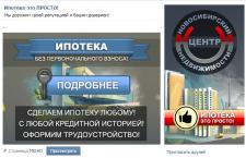 Верстка группы Вконтакте