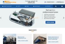 Сайт по ремонту рефрижераторов и продаже запчастей