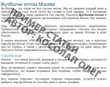 Футболки оптом Москва