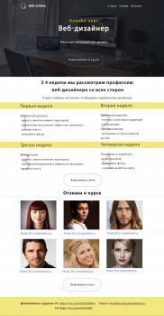 "Онлайн-курс ""Веб дизайнер"""