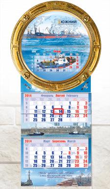 Календарь Порт Южный