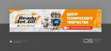 """Обложка для группы в VK  """"ReadySetGo"""""""