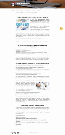 Лицензия на импорт лекарственных средств