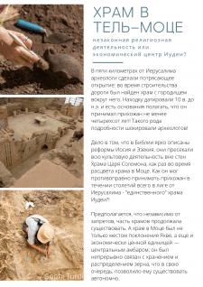О раскопках в Тель-Моце