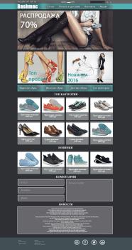 Интернет магазин обуви.