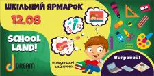 Баннер школьная ярмарка