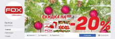 Оформление facebook страницы бренда