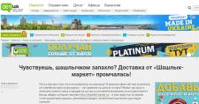 Рекламная статья: Шашлык-маркет