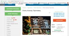 Описание отеля Алькор Трускавец