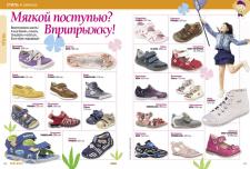 Каталог товаров для детей
