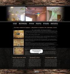 Дизайн сайта по продажам штукатурных смесей