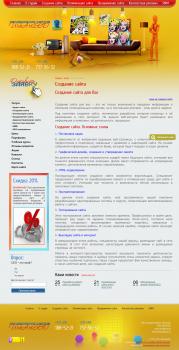 SEO для веб-студии