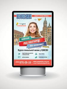 Курсы польского языка | плакат