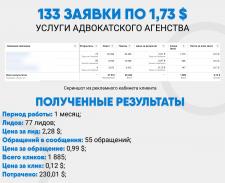 133 заявки по 1,73$ / Адвокатское агенство