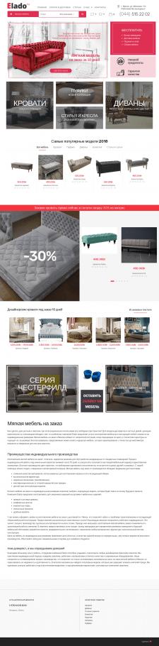 Интернет магазин мебели Elado
