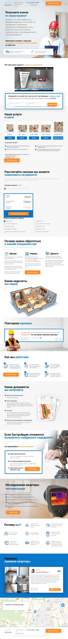 Сайт для компании - Приемка квартир в Москве