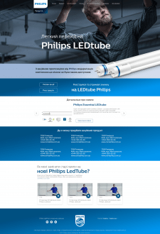 Landing page Philips