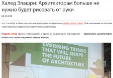 Интервью архитектора