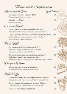 """Постное меню для кафе """"Яблоко"""""""