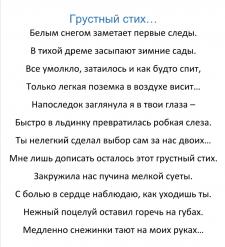 Грустный стих...