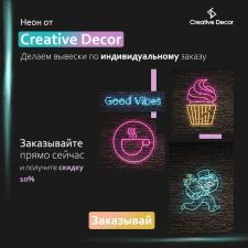 Дизайн баннеров и креативов