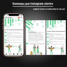 Баннер для Instagram-страницы