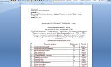 Перевести с армянского языка