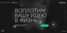 Создание сайтов RA-studio