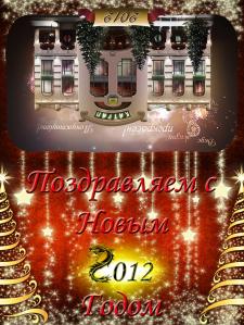 Поздравление с новым годом (катран)