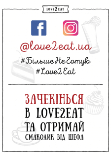 Checkin для Love2Eat