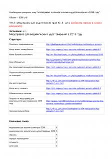 Составление ТЗ для копирайтеров