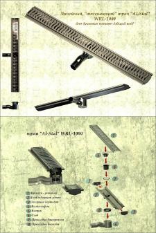 """3D моделирование. Модель линейного трапа  """"Al-Stal"""". WRL-1000"""