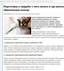 Подготовка к свадьбе: с чего начать и где купить..