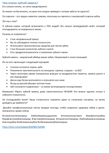 Стоматология: посты для Инстаграм