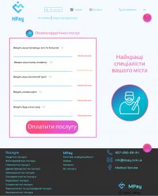Веб - Дизайн | Страница оплаты медицинских услуг