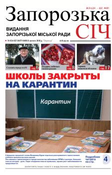 """""""Запорожская Сечь"""". 08.02.2018"""