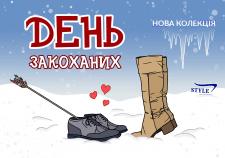 Дизайн баннера для магазина европейской обуви