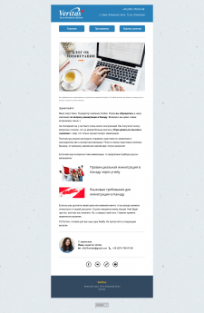 E-mail маркетинг. Регулярная рассылка