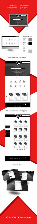 Сайт интернет магазина электроники
