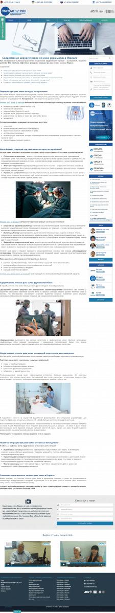 Хирургическое лечение рака матки в Израиле